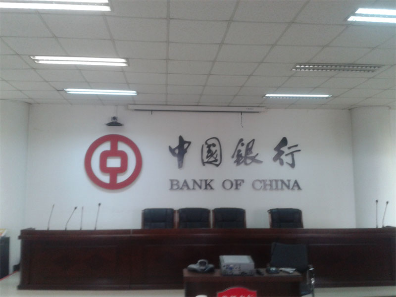 中国银行三河市燕郊开发区支行视频会议室插图