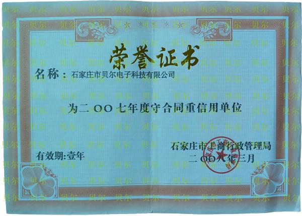 2007年度守合同重信用单位插图