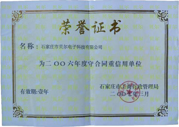 2006年度守合同重信用单位插图