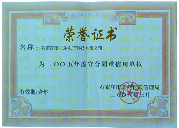 2005年度守合同重信用单位插图