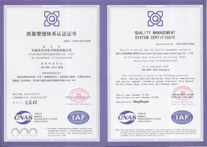 质量管理体系认证插图
