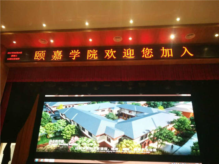 内蒙古包头市黄河龙城-颐嘉学院报告厅、数字影院、多功能厅等场所的专业舞台灯光、音响、舞台机械、舞台幕布、LED全彩屏、背景音乐系统项目插图